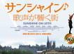 Sunshine On Leith – Japan Trailer & Poster